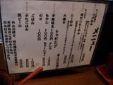 20080223_麺屋とらのこ_メニュー