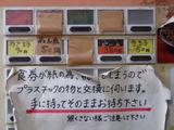20110918_富士丸_メニュー2