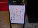 20110513_ふわふわ_メニュー