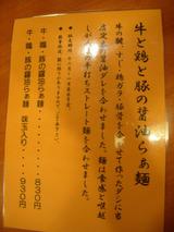 20081213_来味_限定メニュー3