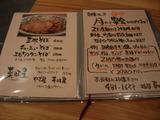 20110109_月や_メニュー1