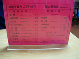 20080823_塩山館食堂_メニュー1