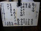 20120122_野州男_メニュー