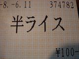 20080611_二郎@府中_食券