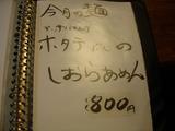 20080912_金八_限定紹介