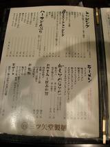 20090117_三ツ矢堂製麺_メニュー2