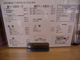 20130803_つむら家_MENU
