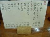 20080406_しぇからしか_メニュー1