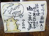 20120122_野州男_メニュー2