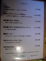 20090411_UMA_メニュー1