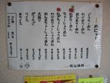 20080419_ぐう_メニュー