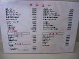 20080426_支那そば一麺_メニュー