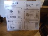 20121104_鳴龍_MENU