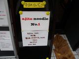 20131104_ajito_ism_MENU2
