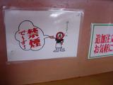 20080601_かいざん_ミスターK