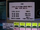 20080622_102_メニュー2