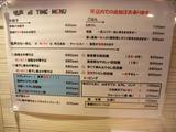 20130706_鳴声_MENU1