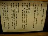 20081227_大ふく屋_こだわり