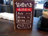 20110829_てつ_背脂説明