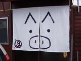 20080405_じゃん_暖簾