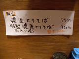 20121121_ねいろ屋_MENU2