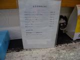 20130803_焔_おすすめ