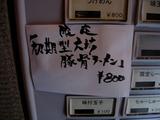 20100424_渡なべ_メニュー