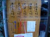20100702_もりかわ_メニュー
