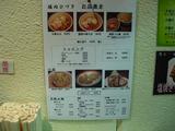 20110321_堀内ひづき_メニュー