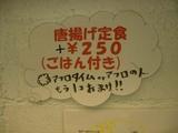 20080326_Parade_メニュー(唐揚げ)