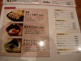 20100313_一風堂_メニュー2