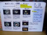 20110225_一岡家_メニュー