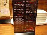 20110111_ちゃが商店_メニュー