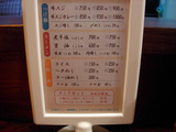 20100828_ヒゲイヌ_メニュー