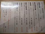 20130223_きりん_MENU