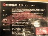 20130619_凪NOODLEBAR_MENU2