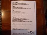 20130112_やまぐち紹介