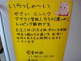 20120414_神豚@追浜_紹介2