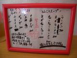 20120825_廣_メニュー