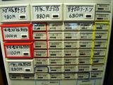 20100402_野郎ラーメン_メニュー