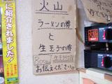 20110918_富士丸_メニュー