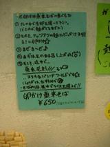 20080326_Parade_食べ方