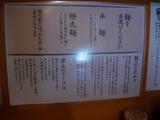 20110514_丹行味素_こだわり2