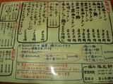 20080326_塩元帥_メニュー1
