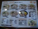 20140510_伊藤商店_MENU1