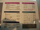 20100501_やまらぁ_メニュー