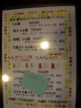 20100911_MUGEN_メニュー