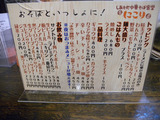 20140307_にこり_MENU2