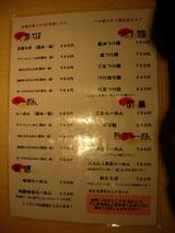 20090328_澤_メニュー