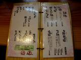 20080621_○麺堂_メニュー1